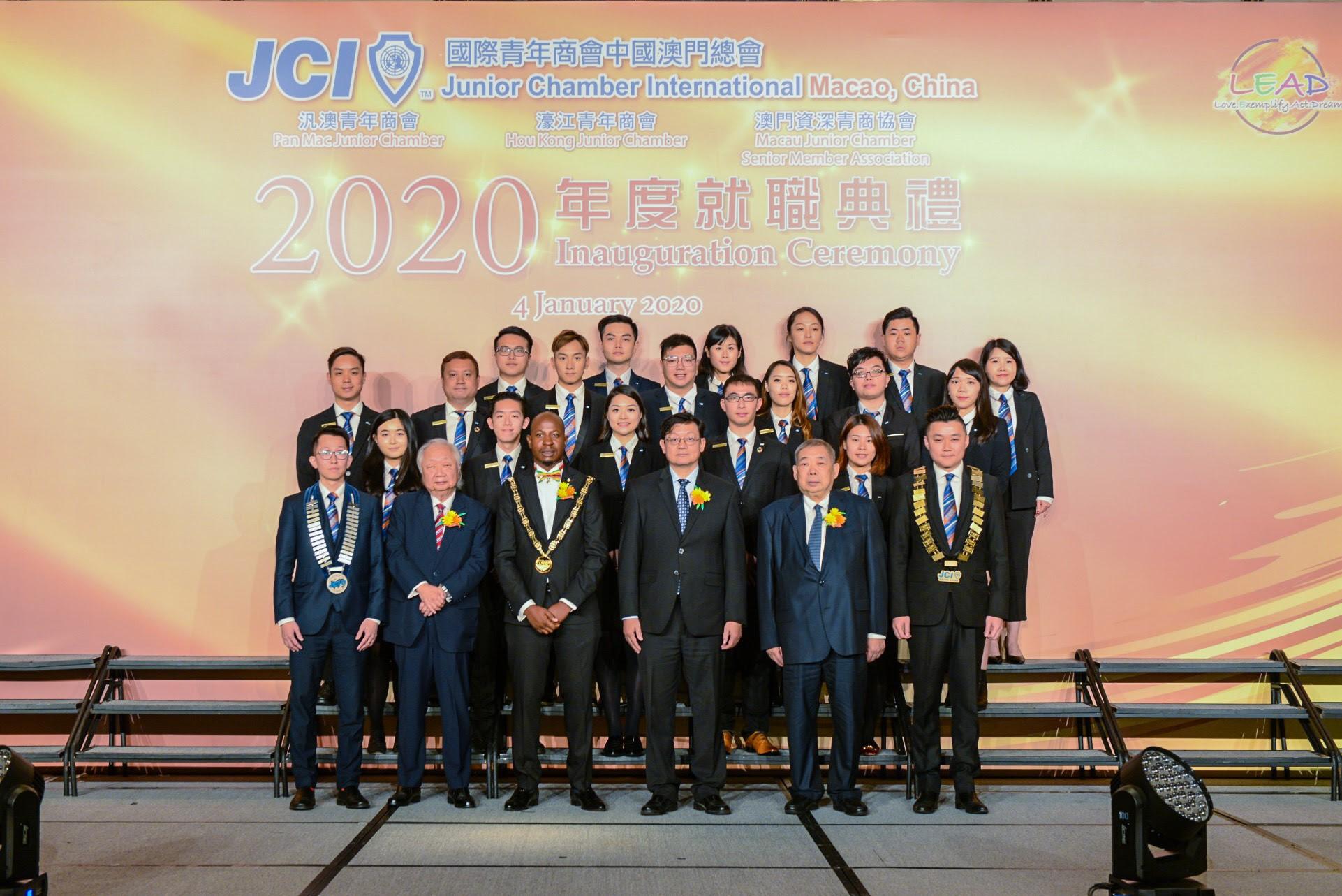 恭賀澳門濠江青年商會2020年董事局成員順利舉行就職典禮