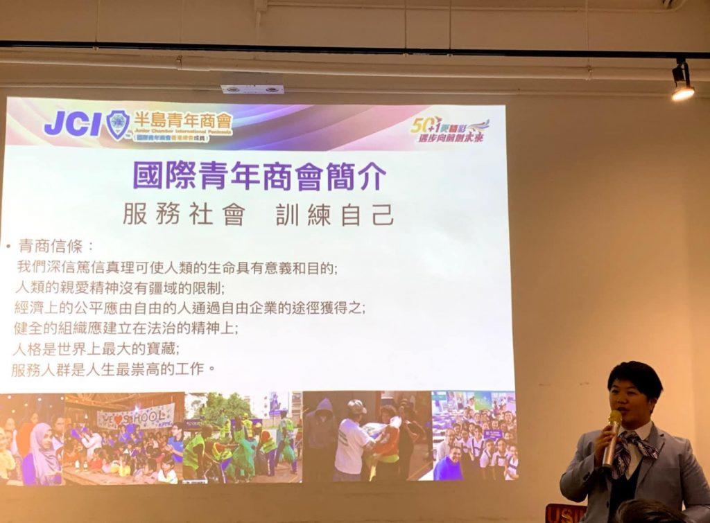 會員擴展組董事邱寳麗為國際青年商會和半島青年商會的工作計劃作簡單介紹,讓參加者了解本機構的意義和目的。